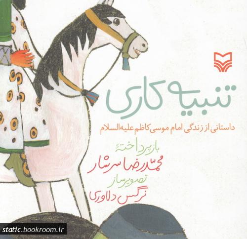 تنبیه کاری: داستانی از زندگی امام موسی کاظم علیه السلام