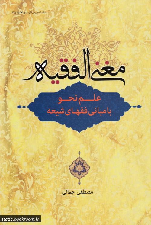 مغنی الفقیه: علم نحو با مبانی فقهای شیعه