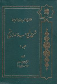 شرح نهج البلاغه ابن میثم - جلد دوم