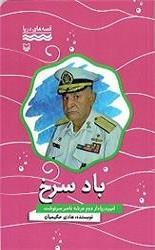 باد سرخ: خاطرات امیر دریادار ناصر سرنوشت