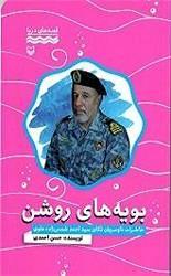 بویه های روشن: خاطرات ناو سروان سید احمد شمس زاده علوی
