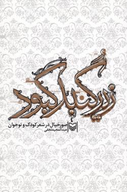 زیر گنبد کبود: صور خیال در شعر کودک و نوجوان ایران