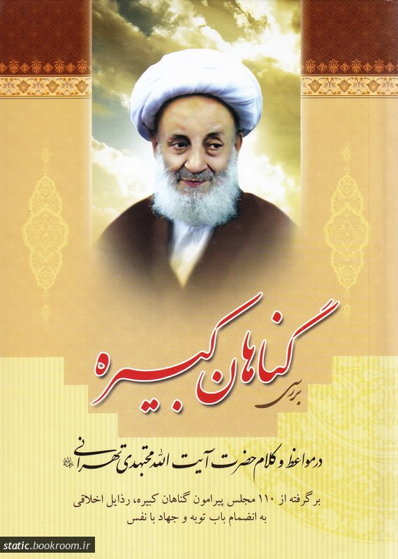بررسی گناهان کبیره در مواعظ و کلام آیت الله مجتهدی تهرانی
