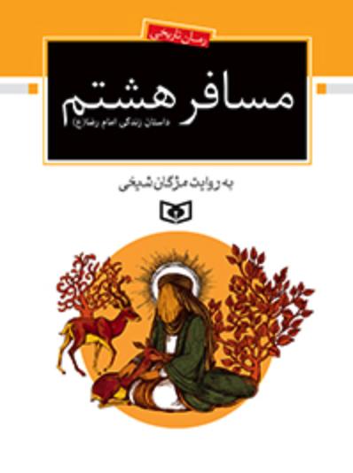 گوشه ای از زندگی امام رضا(ع) در «مسافر هشتم» به چاپ چهارم رسید