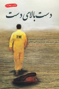 دست بالای دست: خاطرات 118 ماه اسارت بسیجی آزاده و جانباز حاج حسین اسلامی (آبادانی)