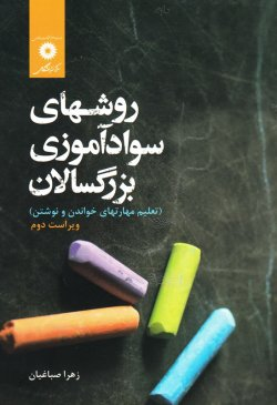 روشهای سوادآموزی بزرگسالان: (تعلیم مهارتهای خواندن و نوشتن)