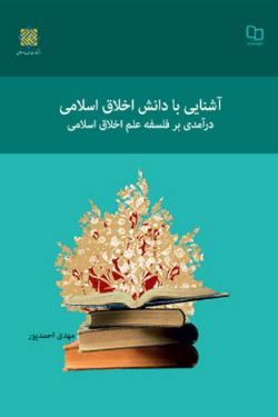 آشنایی با دانش اخلاق اسلامی: درآمدی بر فلسفه علم اخلاق اسلامی