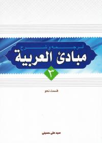 ترجمه و شرح مبادی العربیه - جلد سوم: قسمت نحو
