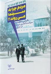 مردم چرا به سینما می روند؟: نگرشی متفاوت به سیاست گذاری سینما در ایران