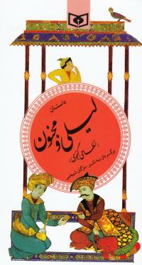 گزینه ادب پارسی 13: داستان لیلی و مجنون (نظامی گنجوی)