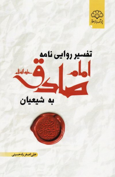 تفسیر روایی نامه امام صادق علیه السلام به شیعیان