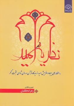 نظریه امید: راهکارهای ایجاد و افزایش امید از دیدگاه قرآن و روان شناسی مثبت نگر