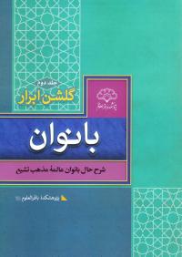 گلشن ابرار بانوان: زندگی بانوان فرهیخته شیعه - جلد دوم
