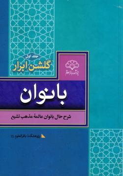 گلشن ابرار بانوان: زندگی بانوان فرهیخته شیعه - جلد اول