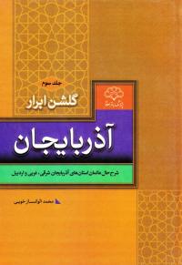 گلشن ابرار آذربایجان - جلد سوم