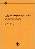 سیاست فرهنگ در دانشگاه ایرانی؛ رویکردی فرهنگی به آموزش عالی