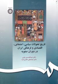 تاریخ تحولات سیاسی، اجتماعی، اقتصادی و فرهنگی ایران در دوران صفویه