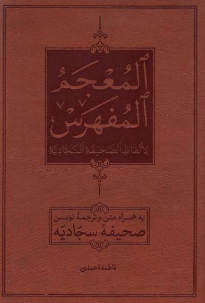 المعجم المفهرس لالفاظ الصحیفه السجادیه ( به همراه متن و ترجمه نوین صحیفه سجادیه)