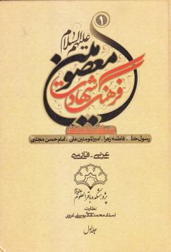 فرهنگ شهادت معصومین علیهم السلام - جلد اول