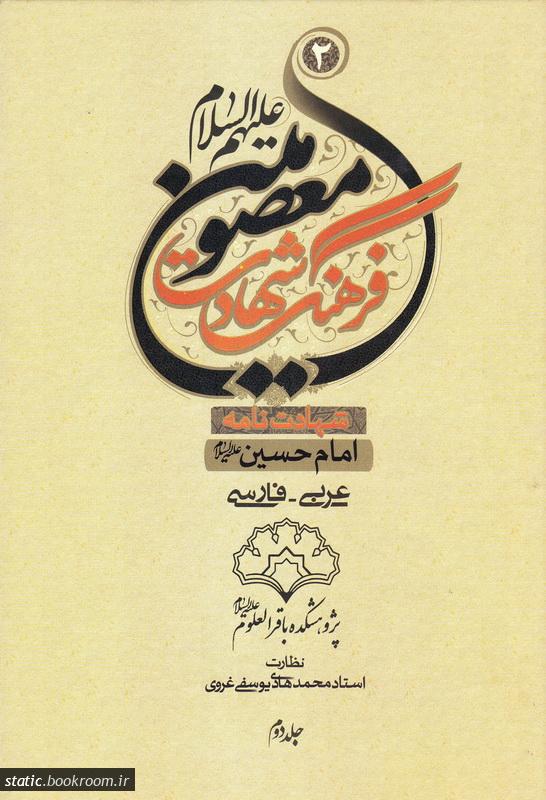 فرهنگ شهادت معصومین علیهم السلام - جلد دوم