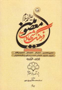 فرهنگ شهادت معصومین علیهم السلام - جلد سوم