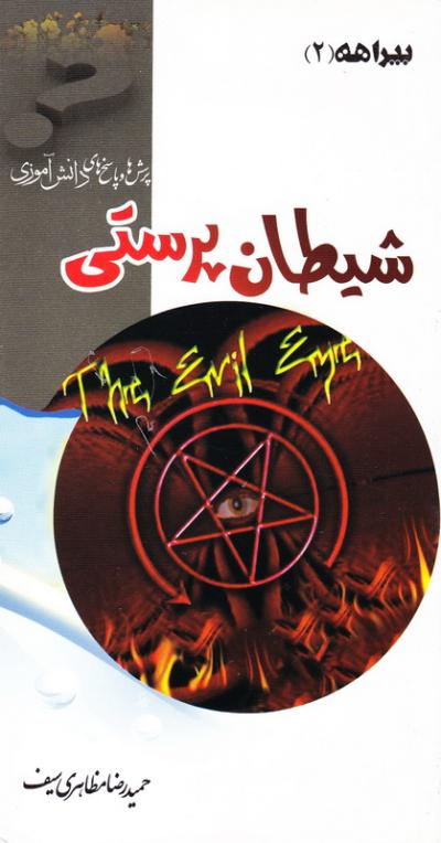 بیراهه 2: شیطان پرستی