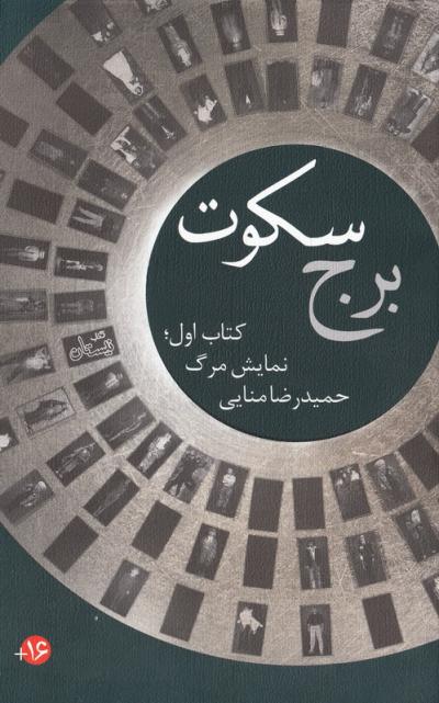 جوایز ادبی یکی از زخم های عفونت کرده ادبیات ایران است/ جامعه و حکومت نسبت به معضلات اجتماعی بی تفاوت شده اند