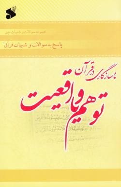 پاسخ به سوالات و شبهات قرآنی (1): ناسازگاری در قرآن، توهم یا واقعیت؟!