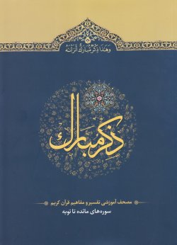 ذکر مبارک 2: مصحف آموزشی تفسیر و مفاهیم قرآن کریم (سوره های مائده تا توبه)