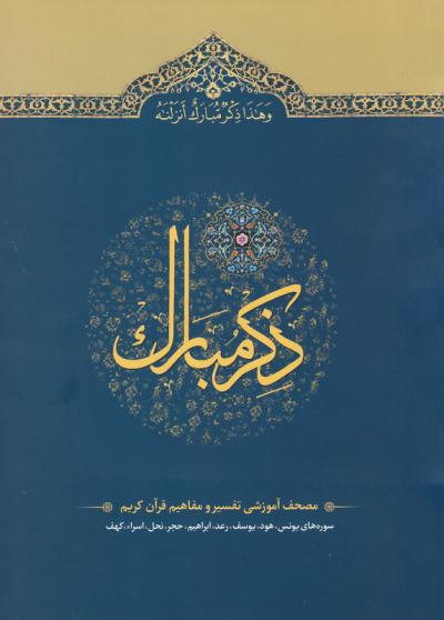 ذکر مبارک 3: مصحف آموزشی تفسیر و مفاهیم قرآن کریم (سوره های یونس تا کهف)