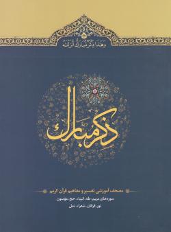 ذکر مبارک 4: مصحف آموزشی تفسیر و مفاهیم قرآن کریم (سوره های مریم تا نمل)
