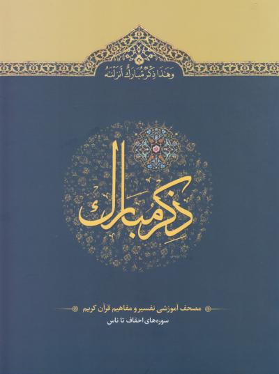 ذکر مبارک 6: مصحف آموزشی تفسیر و مفاهیم قرآن کریم (سوره های احقاف تا ناس)
