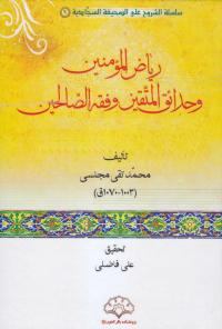 سلسلة الشروح علی الصحیفة السجادیة 6: ریاض المومنین و حدائق المتقین و فقه الصالحین