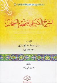 سلسلة الشروح علی الصحیفة السجادیة 9: الشرح الکبیر علی الصحیفة السجادیة