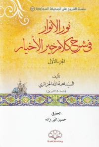سلسلة الشروح علی الصحیفة السجادیة 15: نورالانوار فی شرح کلام خیر الاخیار (دوره دو جلدی)