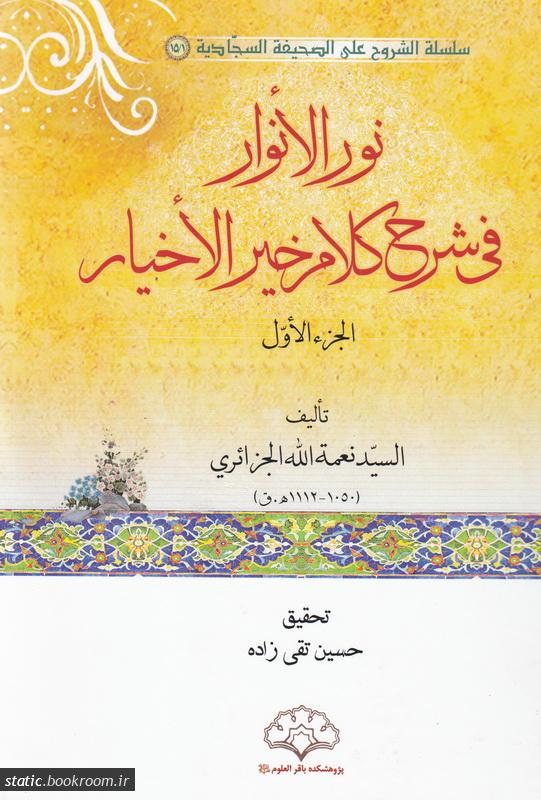 سلسلة الشروح علی الصحیفة السجادیة 15/1: نورالانوار فی شرح کلام خیر الاخیار
