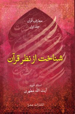 معارف قرآن - جلد اول: شناخت از نظر قرآن