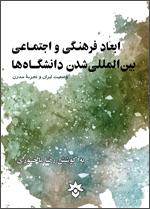 ابعاد فرهنگی و اجتماعی بین المللی شدن دانشگاه ها: وضعیت ایران و تجربه جهانی
