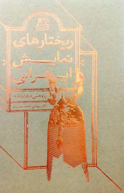 «ریختارهای نمایش ایرانی» منتشر شد
