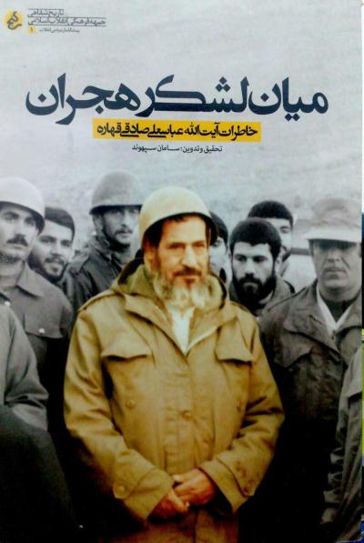 میان لشکر هجران: خاطرات شفاهی آیت الله عباسعلی صادقی قهاره