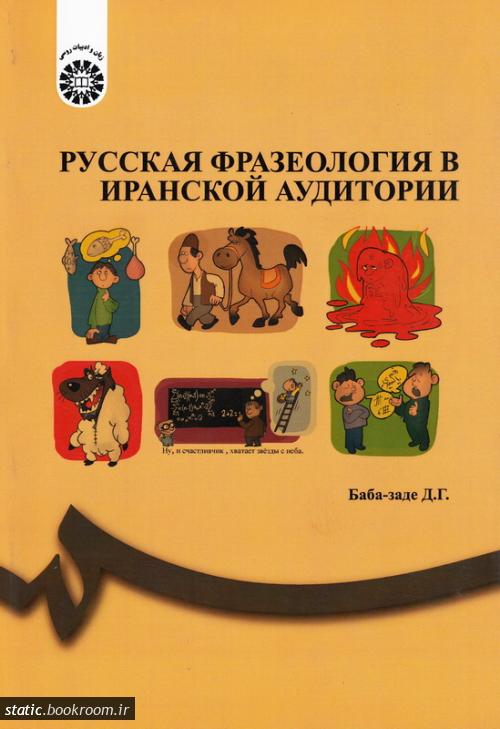 اصطلاحات و تعبیرات زبان روسی
