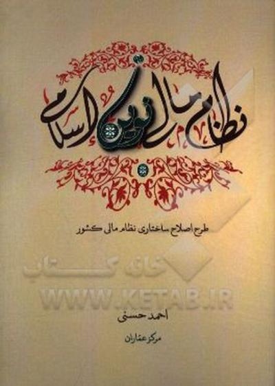 نظام مالی نوین اسلامی: طرح اصلاح ساختاری نظام مالی کشور