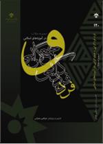 فرد، فردگرایی و جمع گرایی در آموزه های اسلامی (مجموعه مقالات)