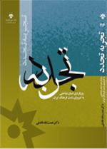 تجربه تجدد: رویکردی انسان شناختی به امروزی شدن فرهنگ ایران