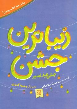 زیباترین جشن: جشن عید غدیر