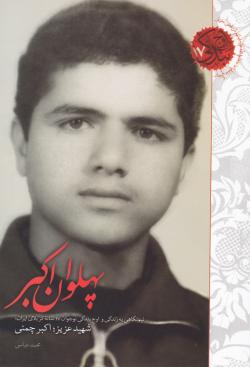 اوج بندگی 17: پهلوان اکبر (نیم نگاهی به زندگی و اوج بندگی شهید اکبر چمنی)
