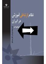 نظام ارتباطی آموزش در ایران: آموزش متوسطه و آموزش عالی با تاملی بر علوم انسانی