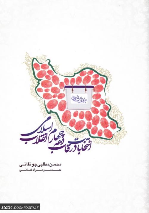 انتخابات در قاب دهه چهارم انقلاب اسلامی