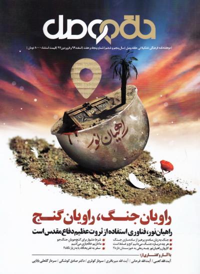 ماهنامه فرهنگی تشکیلاتی حلقه وصل شماره 57
