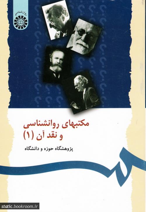 مکتبهای روانشناسی و نقد آن - جلد اول